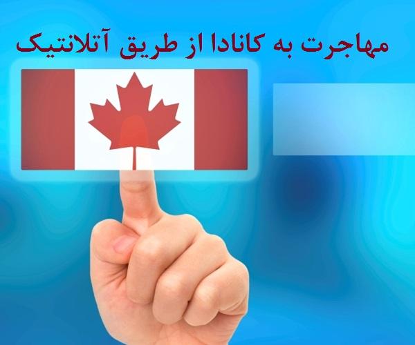 مهاجرت به کانادا از طریق آتلانتیک