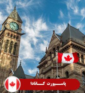 اخذ پاسپورت کانادا
