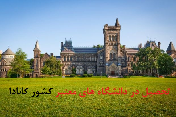 تحصیل در دانشگاههای معتبر کانادا