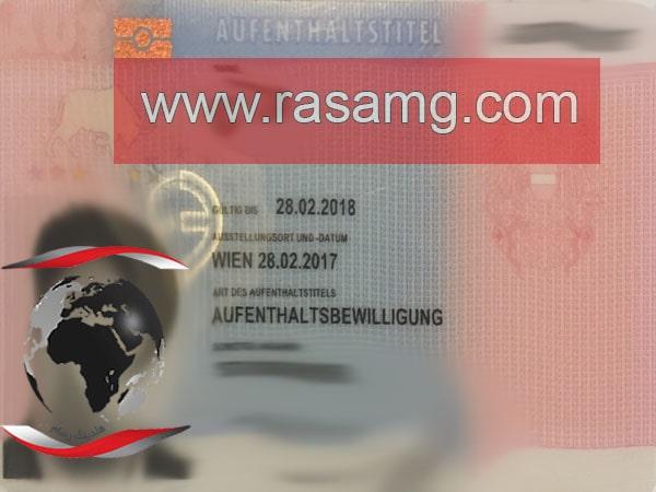 نمونه کارت ویزای دانشجویی اتریش 1