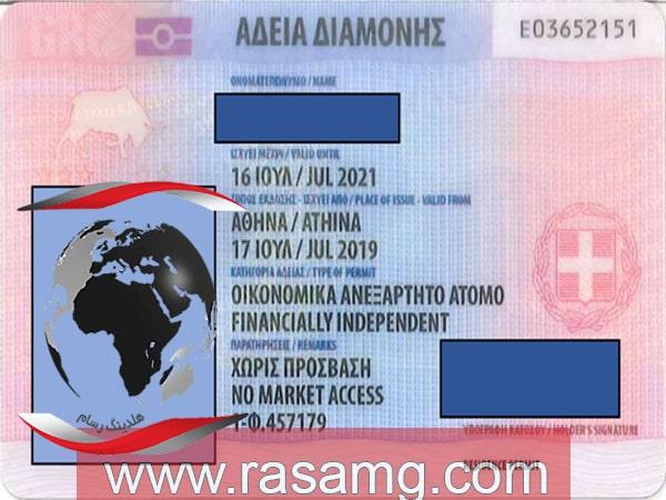 نمونه کارت اقامت های اخذ شده – یونان 1