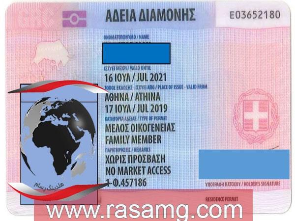 نمونه کارت اقامت های اخذ شده – یونان 3