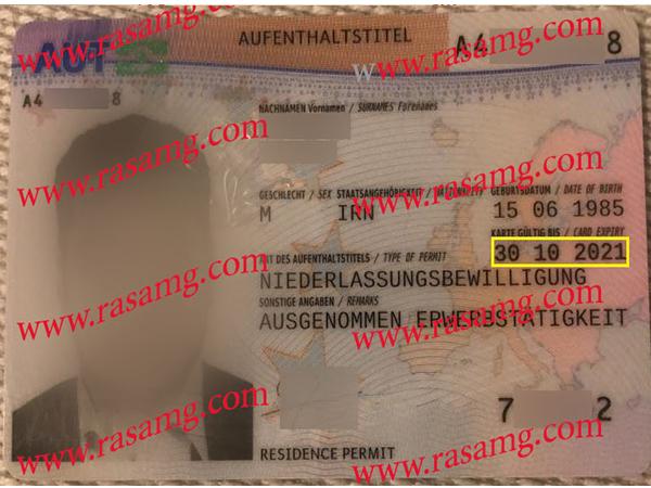 ارت اقامت تمکن مالی اتریش- 2020